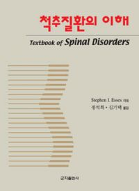 Textbook of Spinal Disorders