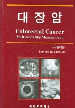 대장암:Colorectal Cancer