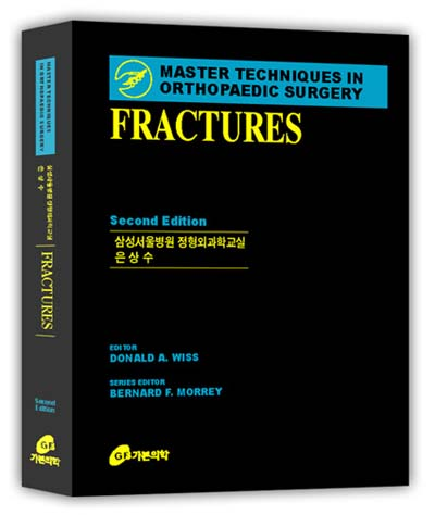 (MTO)Fractures 2e 번역서- Master Techniques in Orthopaedic Surgery : Fractures(골절)
