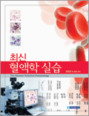 최신혈액학실습 (The Newest Technical Hematology)