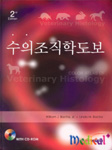 수의조직학도보(Colr Atlas of Veterinary Histology번역서)