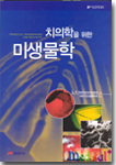 치의학을 위한 미생물학(Essentials Microbiology for Dentistry)