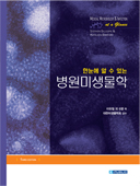 한눈에 알수있는 병원미생물학(Medical Microbiology & Infection at a Glance)