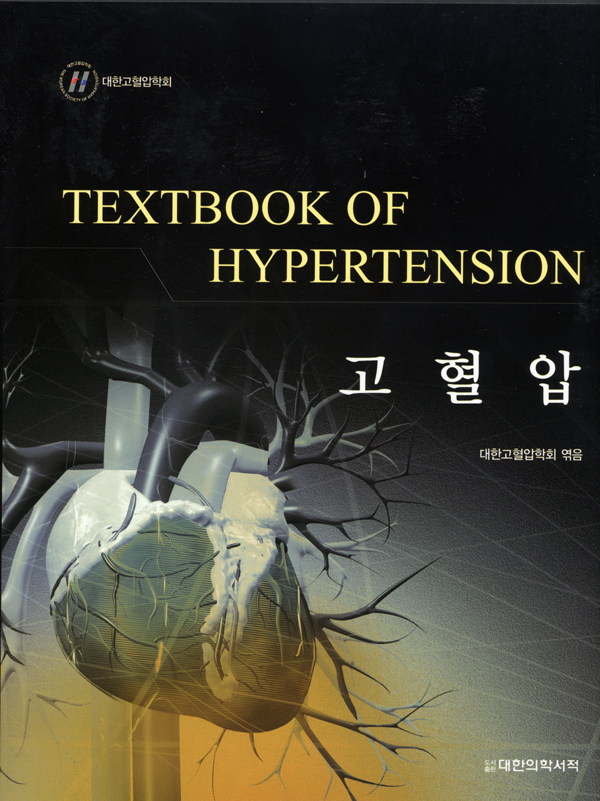고혈압 - Textbook of Hypertension