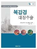 복강경 대장수술(atlas of laparoscopic colorectal surgery)DVD포함