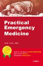 Practical Emergency Medicine : 4/e(보완용)