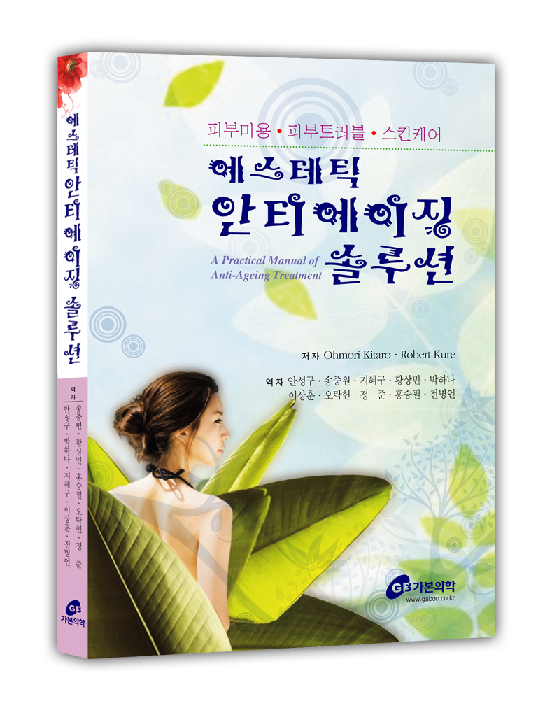 에스테틱 안티에이징 솔루션-A Practical Manual of Anti-Aging Treatment