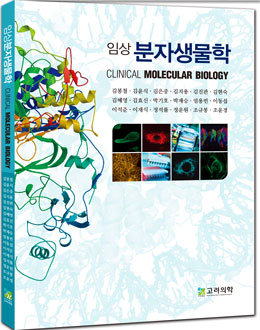 임상분자생물학(Clinical Molecular Biology)