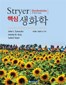Stryer핵심생화학 (Biochemistry:A Short Course)