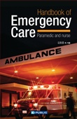 Handbook of Emergency Care