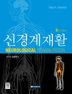 신경계재활(5판)-Neurogical Rehabilitation