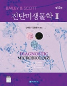 Bailey & Scott 진단미생물학II (Diagnostic Microbiology,12/e)