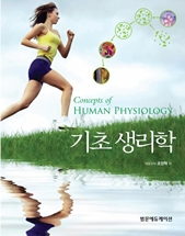 기초생리학(Concepts of Human Physiology)
