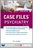 Case File : Psychiatry