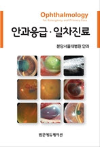 안과응급·일차진료(Ophthalmology for Emergency & Primary Care)