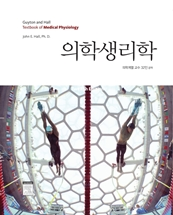 의학생리학(Textbook of Medical Physiology,12/e)