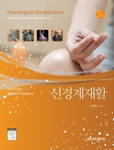 신경계재활(2판)-Neurogical Rehabilitation:Optimizing Motor Performance