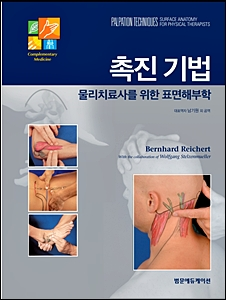 촉진기법:물리치료사를 위한 표면해부학(Palpation Techniques:Surface Anatomy for Physical Therapists)