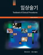임상술기 Textbook of Clinical Procedures