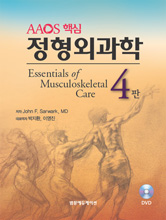 AAOS 핵심정형외과학 Essentials of Musculoskeletal Care,4/e