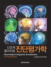 신경계물리치료 진단평가학 Neurological Diagnosis & Evaluation for physiotherapy