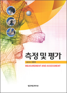 측정 및 평가(Measurement and Assessment)