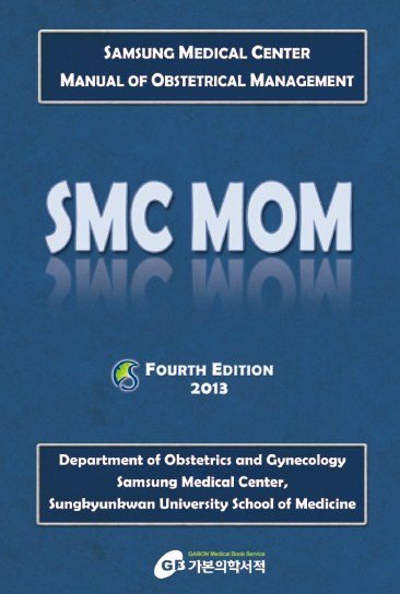 Samsung Medical Center Manual of Obstetrical Management(SMC MOM) 삼성산과매뉴얼