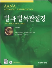 발과 발목관절경(AANA Advanced Arthroscopy the foot and ankle)