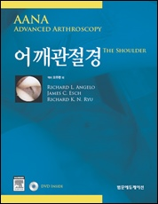 어깨관절경(AANA Advanced Arthroscopy the Shoulder)