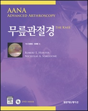 무릎관절경(AANA Advanced Arthroscopy the Knee)