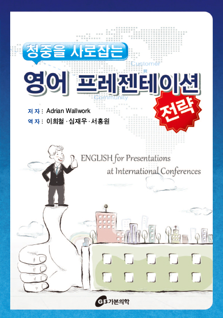 û���� ������ ���� ���������̼�(���������̼�) �� (English for Presentations at International Conferences)