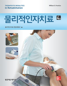 물리적인자치료(제4판)-Therapeutic Modalities in Rehabilitation 번역
