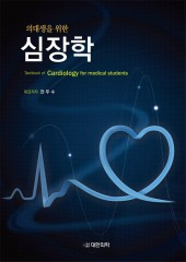 의대생을 위한 심장학-Textbook of Cardiology for medical students