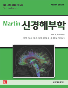 Martin신경해부학(제4판)-Neuroanatomy Text & Atlas