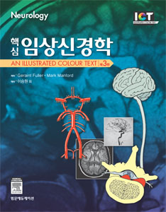 핵심임상신경학(제3판)-An Illustrated Colour Text:Neuorlogy 번역