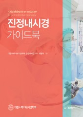 진정내시경 가이드북 - A Guidebook on sedation for gastrointestinal endoscopy