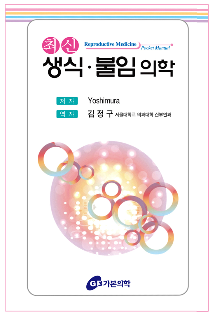최신 생식 불임 의학 - Reproductive Medicine Pocket Manual