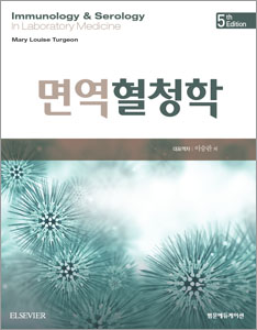 면역혈청학(5판)-Immunology & Serology in Laboratory Medicine 역