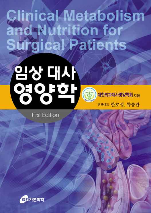 임상 대사 영양학 (Clinical Metabolism and Nutrition for Surgical Patients)