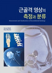 근골격 영상의 측정과 분류-Measurements and Classifications in Musculoskeletal Radiology