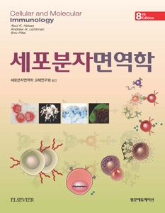 세포분자면역학(8판):Cellular & Molecular Immunology