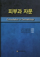 피부과 자문 Consultation in Dermatology