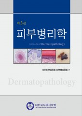피부병리학 제3판-Color Atlas of Dermatopathology