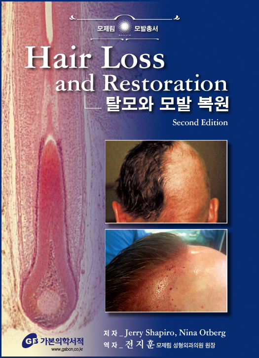 탈모와 모발 복원 - Hair Loss and Restoration