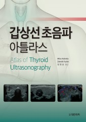 갑상선초음파 아틀라스 Atlas of Thyroid Ultrasonography