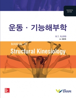 운동기능해부학 (MANUAL OF Structural Kinesiology)-20판