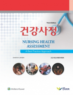 건강사정(Nursing Health Assessment)-3판