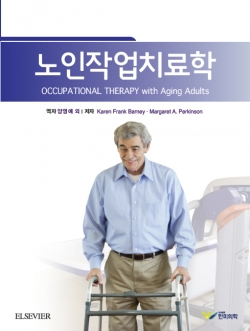 노인작업치료학(O.T with Aging Adults)