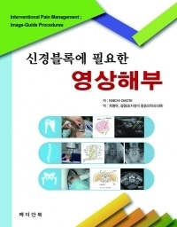 신경블록에 필요한 영상해부(Interventional Pain Management ; Image-Guide Procedures)-1판