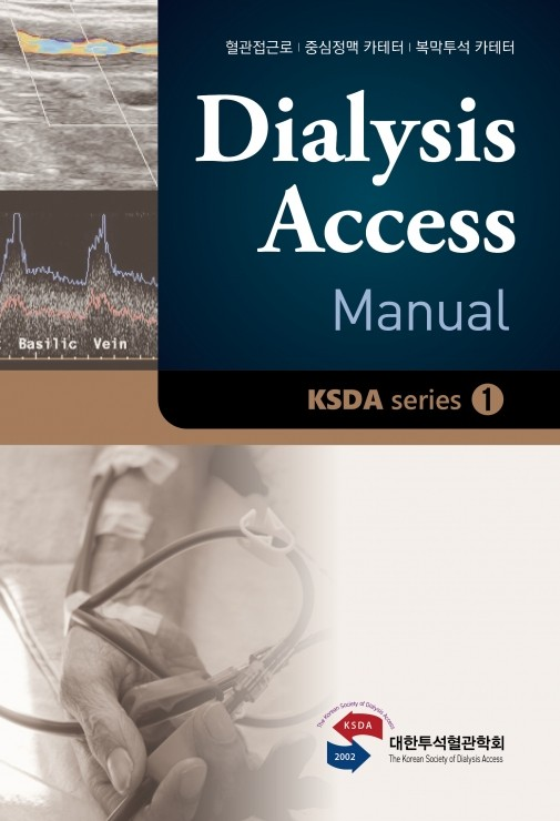 Dialysis Access Manual KSDA series1①